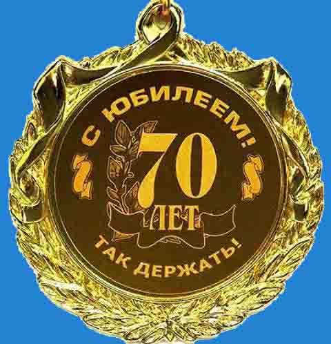 Поздравления с днем рождения с 70лет